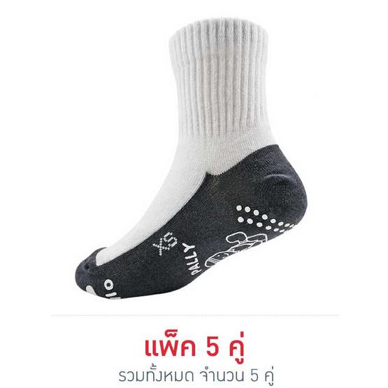 Pally ถุงเท้านักเรียนกันลื่น Ankle Basic Anti-Slip สีขาว เทา แพ็ค 5 คู่