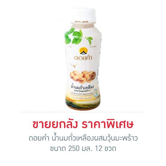 ดอยคำ น้ำนมถั่วเหลืองผสมวุ้นมะพร้าว 250 มล. (ยกลัง 12 ขวด)