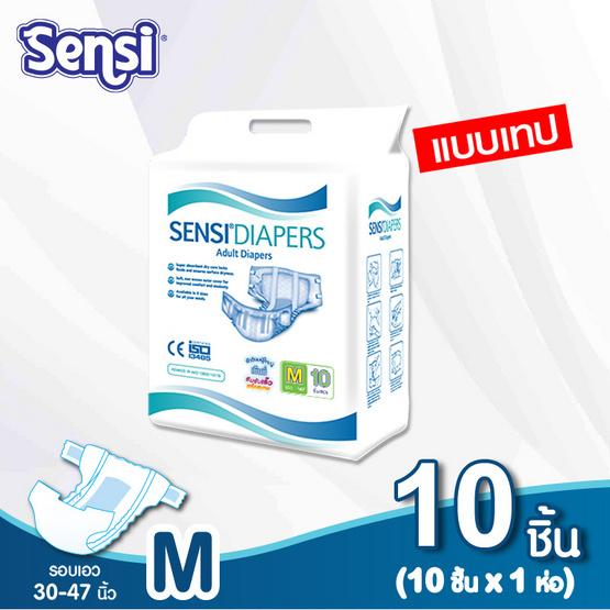 Sensi เซ็นซี่ ผ้าอ้อมผู้ใหญ่ แบบเทป ไซส์ M 10 ชิ้น