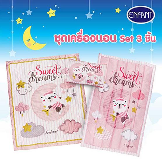 Enfant เซตผ้านวมหมี set 3 ชิ้น หมอน ผ้าห่ม และแผ่นปูรองนอน สีชมพู