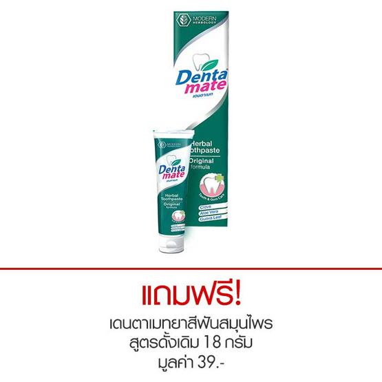 เดนตาเมท ยาสีฟันสมุนไพร สูตรดั้งเดิม 100 กรัม