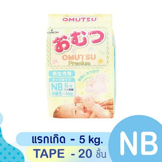 โอมุสึผ้าอ้อมเด็กแบบเทป ไซส์ NB5 ชิ้น x 4 แพ็ค