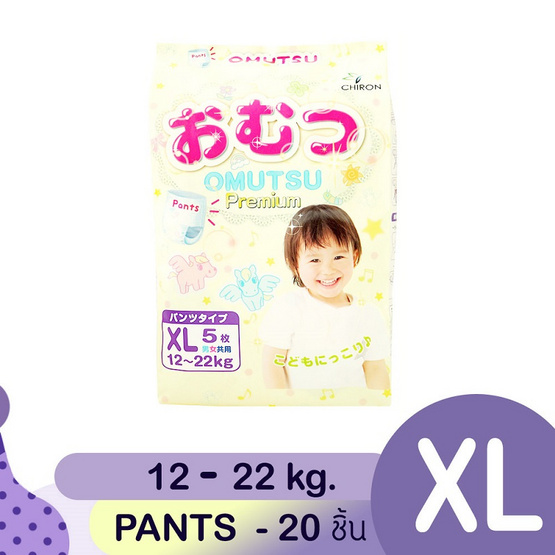โอมุสึผ้าอ้อมเด็กแบบกางเกง ไซส์ XL5 ชิ้น x 4 แพ็ค