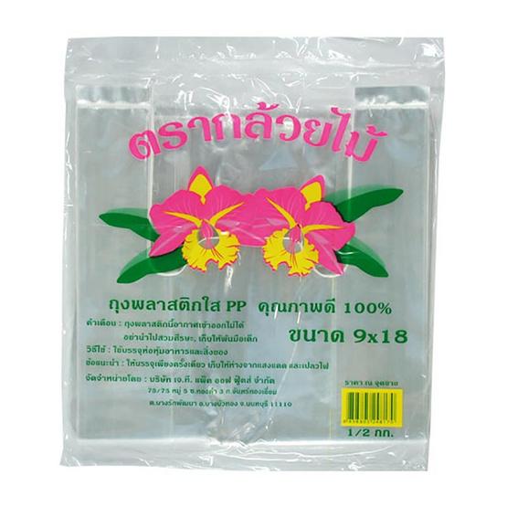 Orchid ถุงหูหิ้ว (PP) 9x18/P ตรากล้วยไม้/SS (0.5กก./แพ็ค) 2 แพ็ค