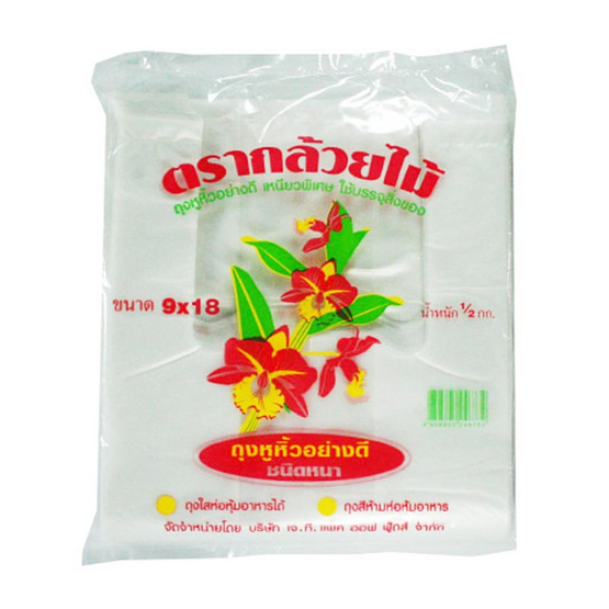 Orchid ถุงหูหิ้ว (หนา) 9x18/P ตรากล้วยไม้(0.5กก./แพ็ค) 2 แพ็ค
