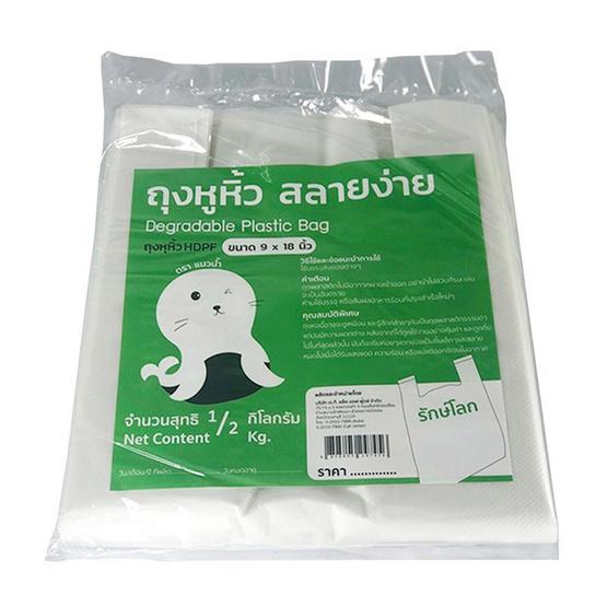 Seals ถุงหูหิ้วรักษ์โลก (ย่อยสลาย) 9x18/แมวน้ำ (0.5กก/ห่อ) 2 แพ็ค