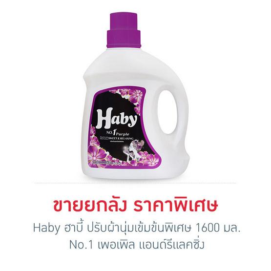 Haby ฮาบี้ ปรับผ้านุ่มเข้มข้นพิเศษ 1600 มล. No.1 เพอเพิล แอนด์รีแลคซิ่ง (ยกลัง)