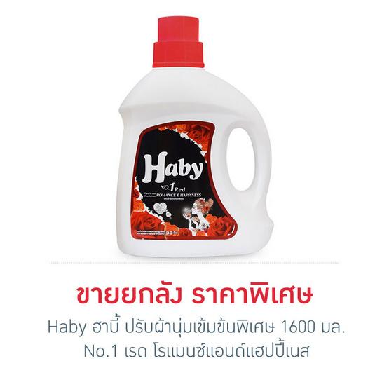 Haby ฮาบี้ ปรับผ้านุ่มเข้มข้นพิเศษ 1600 มล. No.1 เรด โรแมนซ์แอนด์แฮปปี้เนส (ยกลัง)