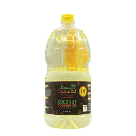 Rain Shine น้ำมันมะพร้าวสำหรับประกอบอาหาร 2 ลิตร
