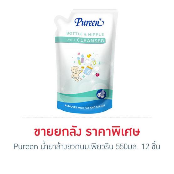 เพียวรีนน้ำยาล้างขวดนมรีฟิล 550 ml (ยกลัง)