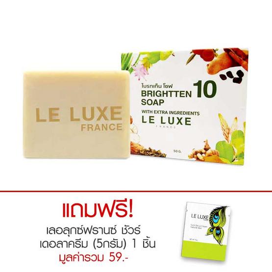 Le Luxe France ไบรทเท็น โซฟ 50 กรัม