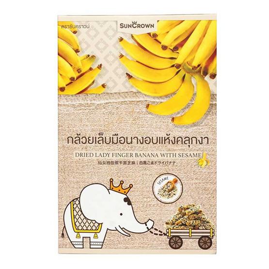 ซันคราวน์ กล้วยเล็บมือนางอบแห้งคลุกงาจำนวน 2 ชิ้น