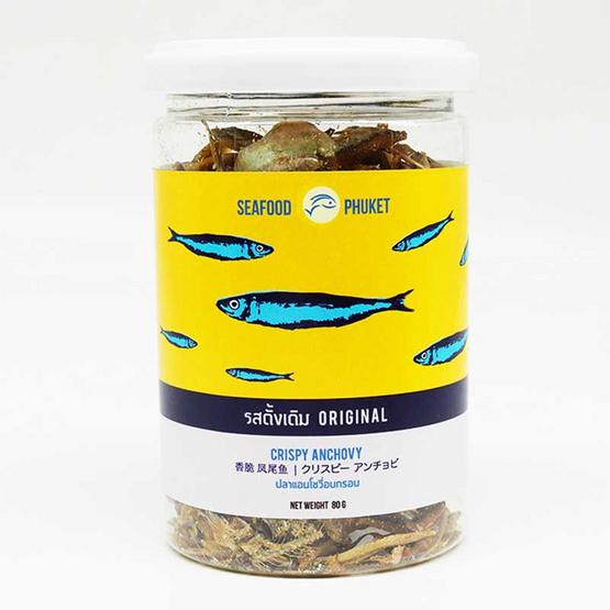 ซีฟู้ดภูเก็ต ปลาแอนโชวี่อบกรอบ รสดั้งเดิม 90 กรัม