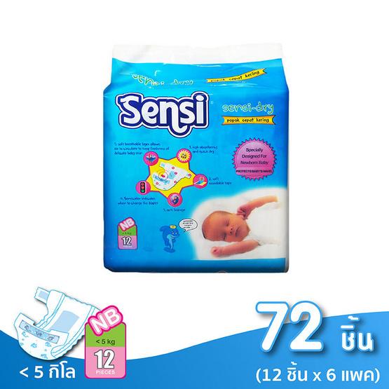 เซ็นซี่ผ้าอ้อมเด็กแบบเทปไซส์ NB 12 ชิ้น x 6 แพ็ค