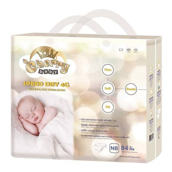 Cherry Baby Speed Dry 4G ผ้าอ้อมเด็กแบบเทป ไซส์ NB 84 ชิ้น (ยกลัง)