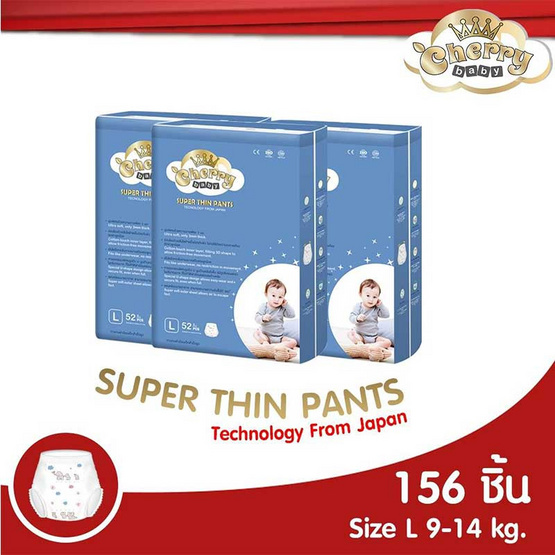 Cherry Baby Super Thin Pants ผ้าอ้อมเด็กแบบกางเกง ไซส์ L 52 ชิ้น (ยกลัง)