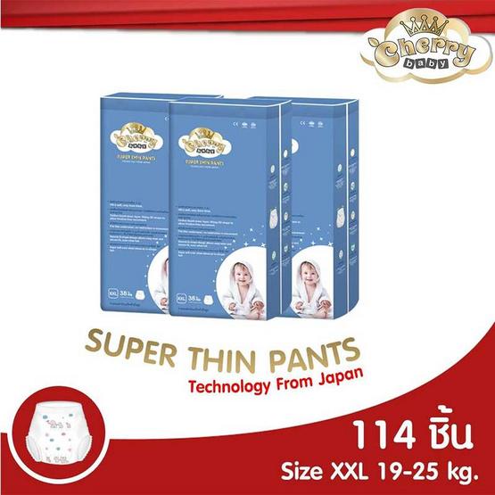 Cherry Baby Super Thin Pants ผ้าอ้อมเด็กแบบกางเกง ไซส์ XXL 38 ชิ้น (ยกลัง)