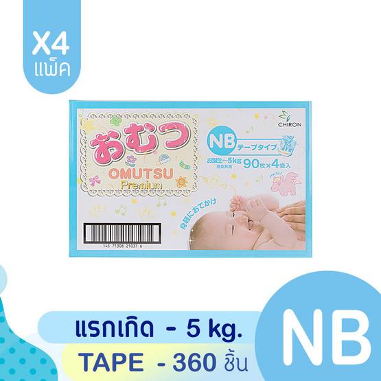 Omutsu ผ้าอ้อมเด็ก โอมุสึ แบบเทป ไซส์ NB 90x4 ชิ้น (ยกลัง)