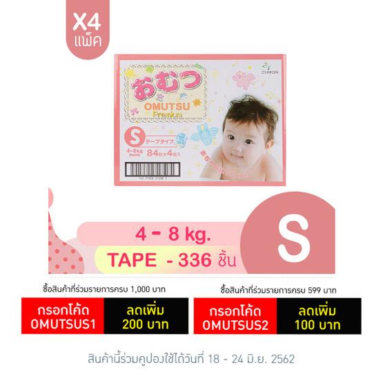 Omutsu ผ้าอ้อมเด็ก โอมุสึ แบบเทป ไซส์ S 84x4 ชิ้น (ยกลัง)
