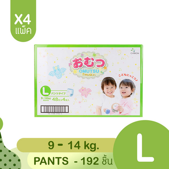 Omutsu ผ้าอ้อมเด็ก โอมุสึ แบบกางเกง ไซส์ L 48x4 ชิ้น (ยกลัง)