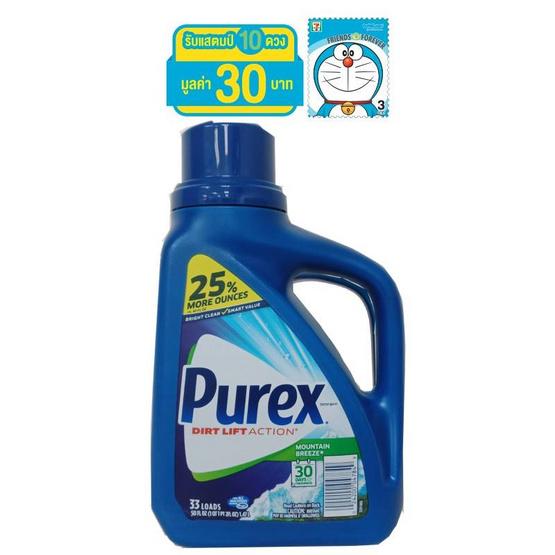 Purex เพียวเร็กซ์ น้ำยาซักผ้า กลิ่นเมาน์เทนบรีซ 1.48 ลิตร