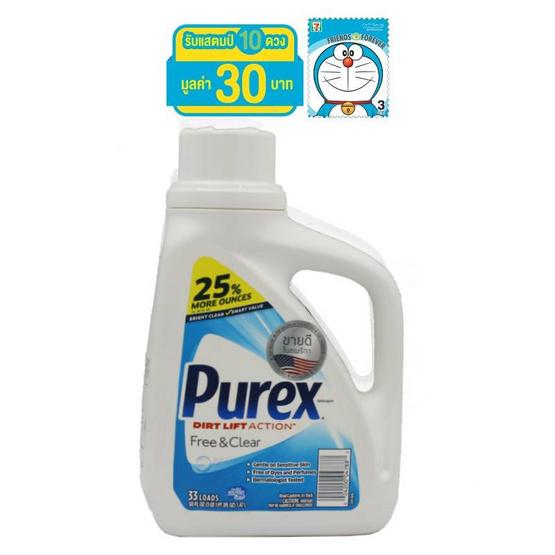 Purex เพียวเร็กซ์ น้ำยาซักผ้า กลิ่นฟรีแอนด์เคลียร์ 1.48 ลิตร