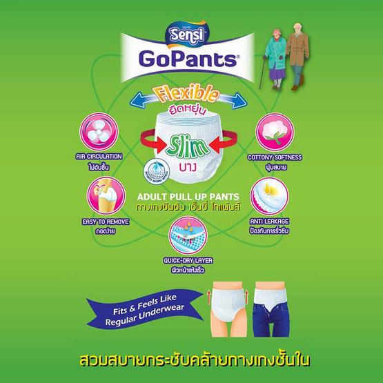 Sensi เซ็นซี่ Go Pants กางเกงซึมซับ ไซส์ XL 9 ชิ้น