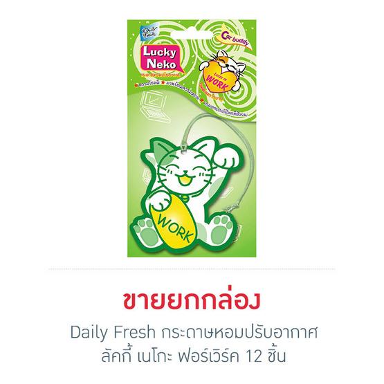 Daily Fresh กระดาษหอมปรับอากาศ ลัคกี้ เนโกะ ฟอร์เวิร์ค 12 ชิ้น (1 กล่อง)