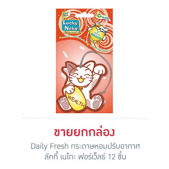 Daily Fresh กระดาษหอมปรับอากาศ ลัคกี้ เนโกะ ฟอร์เว็ลธ์ 12 ชิ้น (1 กล่อง)