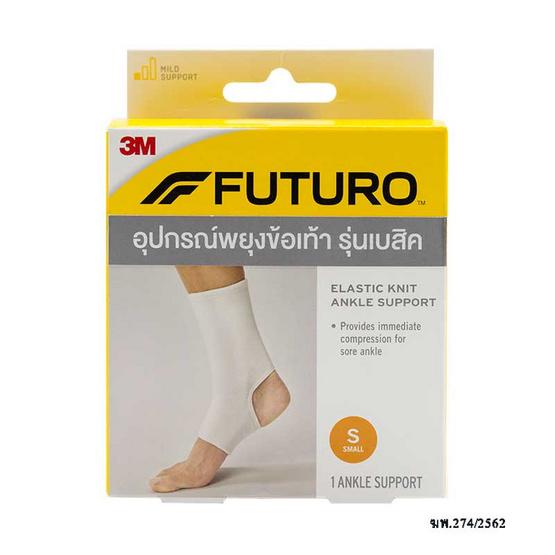 ผ้ายืดพยุงข้อเท้าฟูทูโร่ สีขาว ขนาด S