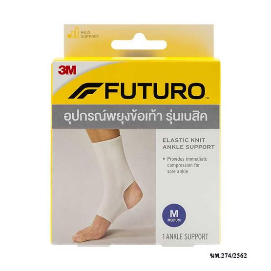ผ้ายืดพยุงข้อเท้าฟูทูโร่ สีขาว ขนาด M