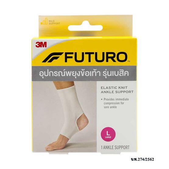 ผ้ายืดพยุงข้อเท้าฟูทูโร่ สีขาว ขนาด L