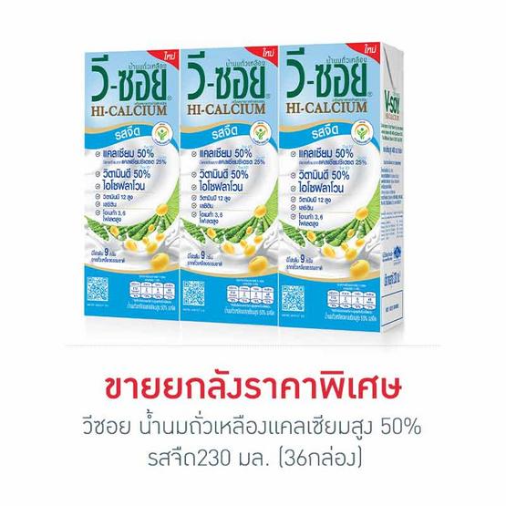 วีซอย น้ำนมถั่วเหลืองแคลเซียมสูง 50% รสจืด230 มล. (ยกลัง 36 กล่อง)