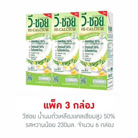 วีซอย น้ำนมถั่วเหลืองแคลเซียมสูง 50% รสหวานน้อย 230 มล. (2 แพ็ก 6 กล่อง)