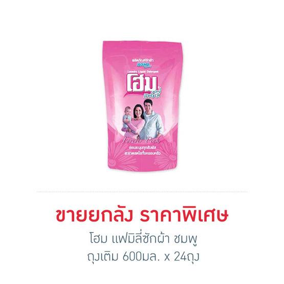 โฮม แฟมิลี่ น้ำยาซักผ้า สีชมพู ถุงเติม 600 มล. x 24 ถุง (ยกลัง)