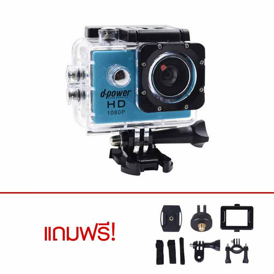 d-power กล้อง Action Camera สีฟ้า