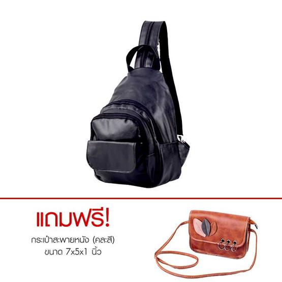 กระเป๋าเป้สีดำ แถม กระเป๋าสะพายหนังคละสี