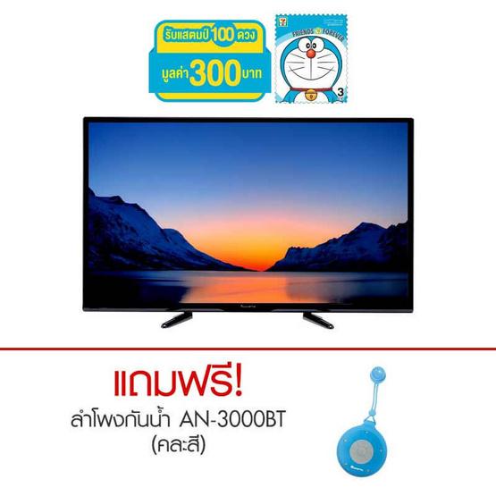Aconatic LED Digital TV 32 นิ้ว รุ่น AN-LT3233
