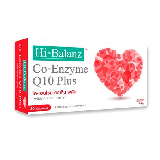 Hi-Balanz ผลิตภัณฑ์เสริมอาหาร โค-เอนไซม์ คิวเท็น พลัส 30 แคปซูล 30 มก. / แคปซูล