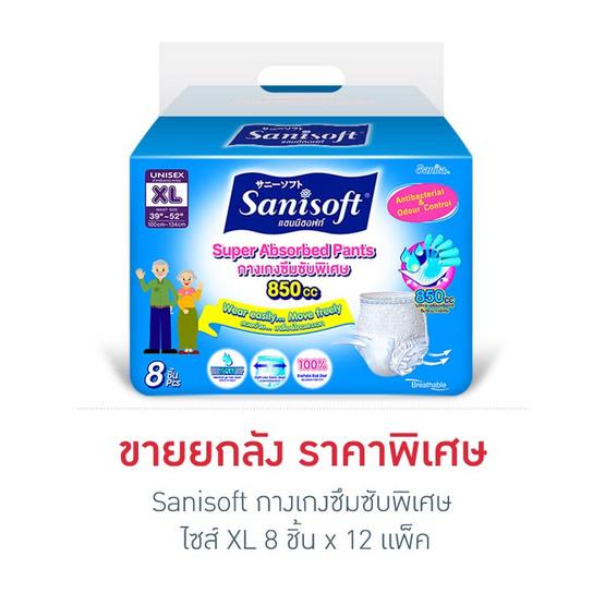 Sanisoft กางเกงซึมซับพิเศษ ไซส์ XL 8 ชิ้น x 12 แพ็ค (ยกลัง)