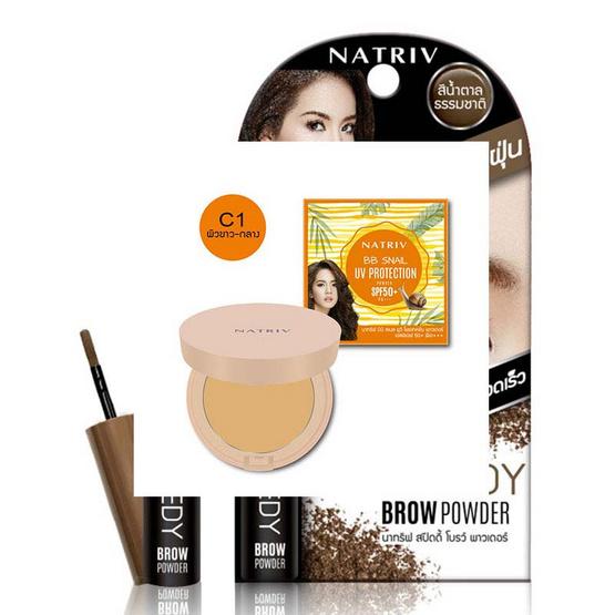 Natriv BB Snail UV Protection Powder SPF50+PA+++ 9 กรัม #C1 แป้งสเนลนาทริฟ