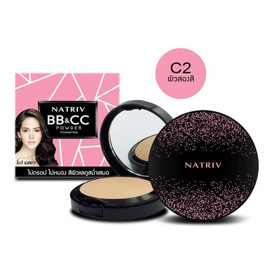 Natriv BB & CC Powder Foundation 10 กรัม #C2 แป้ง BB & CC นาทริฟฟาวเดชั่น
