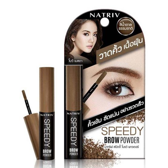 Natriv Speedy Brow Powder 10 กรับ ดินสอเขียนคิ้วเนื้อฝุ่น