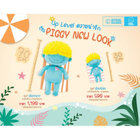 ตุ๊กตา Piggy's ไซส์ L ขนาด 70 cm