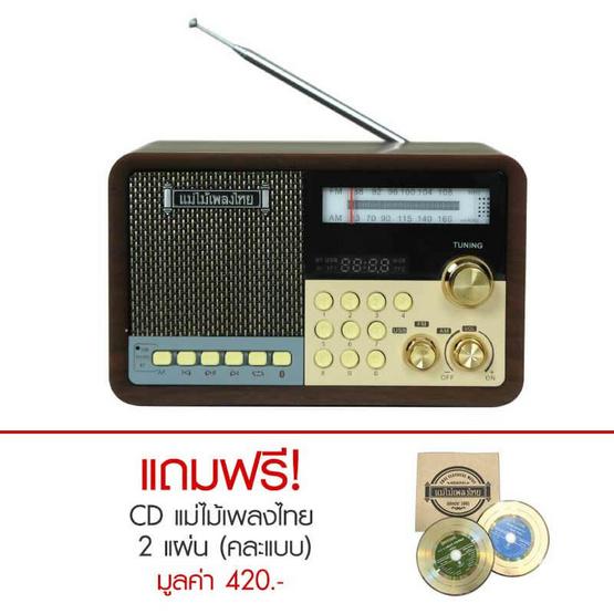 วิทยุพกพาแม่ไม้เพลงไทย + CD แผ่นทอง