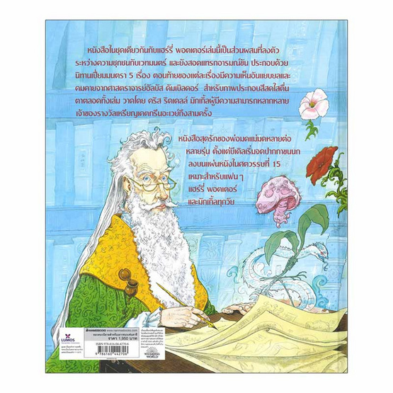 นิทานของบีเดิลยอดกวี ฉบับภาพประกอบ 4 สี (Co-Print)