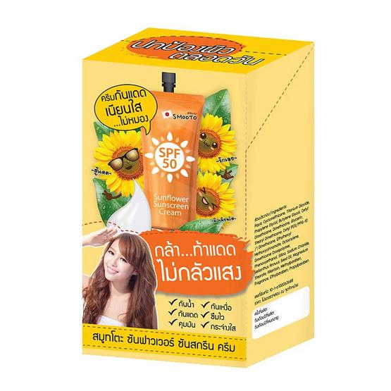 Smooto Sunflower sunscreen Cream 8 g แพ็ค 6 ชิ้น