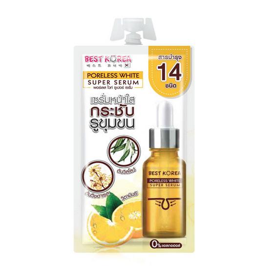 Best Korea Poreless White Super Serum เซรั่มพอร์เลสไวท์
