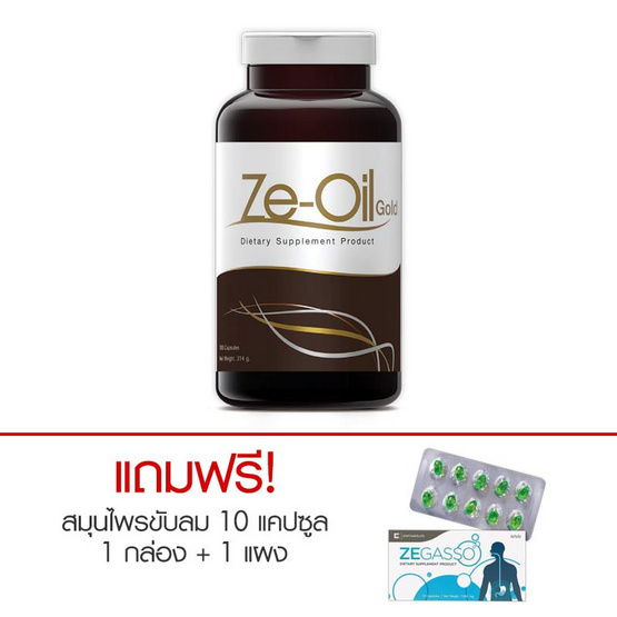 Ze-oil น้ำมันสกัดเย็น 300 แคปซูล
