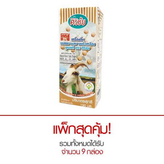 ศิริชัย UHT นมแพะผสมนมถั่วเหลือง 190 มล.